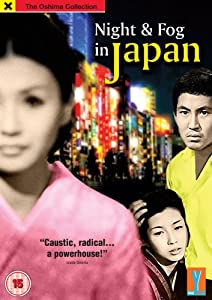 Night And Fog In Japan [DVD]