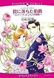 罠に落ちた伯爵~レディ・チェビントンの策略~ (エメラルドコミックス ロマンスコミックス)