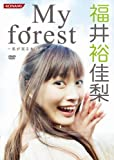 My forest~私が実る木の下で~ [DVD]