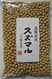 豆力特選 北海道産 スズマル【小粒大豆】(限定品) 250g【豆、雑穀類3,150円以上お買い上げで送料無料】