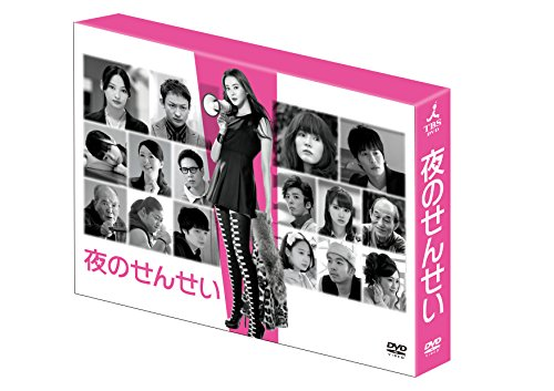夜のせんせい DVD-BOX