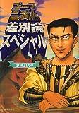 ゴーマニズム宣言 差別論スペシャル / 小林 よしのり のシリーズ情報を見る