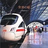 世界の駅—Stations