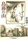 鳥葬の山 (文春文庫)