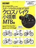 スポーツサイクルカタログ (2007クロスバイク/小径車/MTB編) (ヤエスメディアムック—CYCLE SPORTS (158))