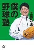 僕の野球塾 (講談社プラスアルファ文庫)