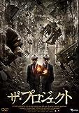 ザ・プロジェクト [DVD]