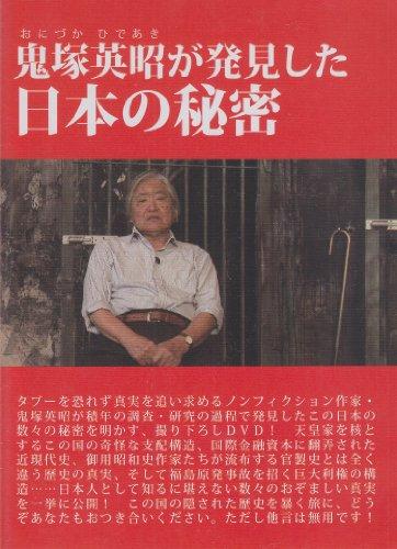 鬼塚英昭が発見した日本の秘密[DVD] (<DVD>)