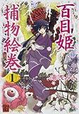 百目姫捕物絵巻 (1) (怪COMIC)