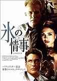 氷の情事 Layover [DVD]