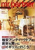 mr partner (ミスター パートナー) 2007年 09月号 [雑誌]