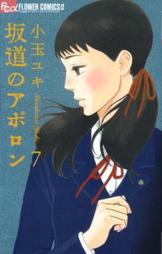 坂道のアポロン (7) (フラワーコミックス)