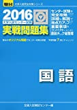大学入試センター試験実戦問題集国語 2016 (大学入試完全対策シリーズ)