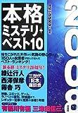 2008本格ミステリ・ベスト10