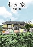 わが家 (竹書房文庫)