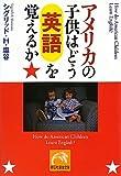 アメリカの子供はどう英語を覚えるか (祥伝社黄金文庫)