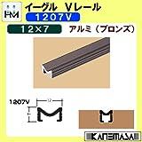 Vレール アルミ1207V 【イーグル】 ハマクニ 1207V 2000mm アルミ(ブロンズ) 428-099