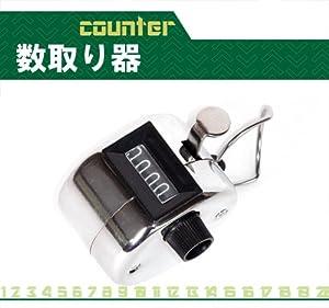 数取器 カウンター