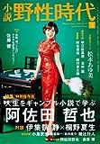 小説 野性時代 第112号  KADOKAWA文芸MOOK  62332‐15 (KADOKAWA文芸MOOK 114)