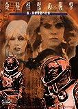 金星怪獣の襲撃 新・原始惑星への旅 [DVD]