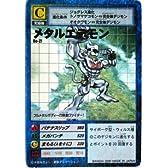 デジタルモンスターカードゲーム メタルエテモン ノーマル Bo-27 (特典付:大会限定バーコードロード画像付)《ギフト》