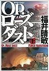 Op.ローズダスト(上)