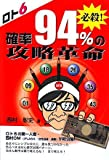 ロト6 必殺!確率94%の攻略革命 (ギャンブル財テクブックス)