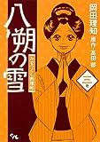 八朔の雪みをつくし料理帖 3巻 (オフィスユーコミックス)