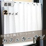市松格子調ミラーレース カフェカーテン 【RH230CW】/▼幅140cm×75cm丈