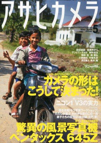 アサヒカメラ 2014年 05月号 [雑誌]