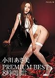 小川あさ美PREMIUM BEST 2011-2012 8時間 プレミアム [DVD]
