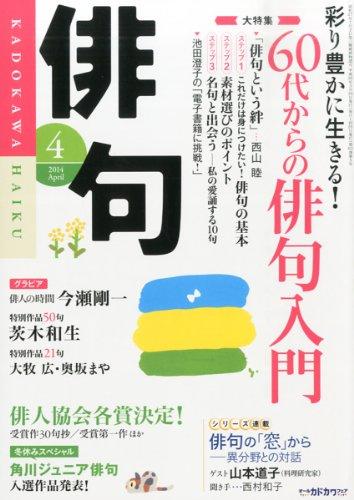 俳句 2014年 04月号 [雑誌]