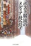 ポスト韓流のメディア社会学 (叢書・現代社会のフロンティア)