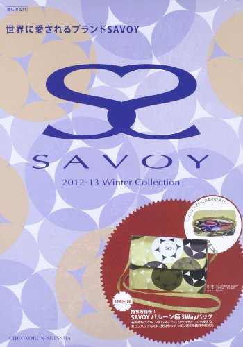 SAVOY 2012-13 Winter collection (暮らしの設計BRAND MOOK)