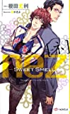 nez[ネ] Sweet Smell (SHYノベルス304)