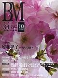 美術の杜 vol.34―BM 遠藤彰子~魂の奇跡~/バルテュス展