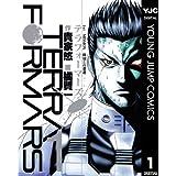Amazon.co.jp: テラフォーマーズ 1 (ヤングジャンプコミックスDIGITAL) eBook: 貴家悠, 橘賢一: Kindleストア