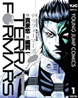 テラフォーマーズ 1 (ヤングジャンプコミックスDIGITAL)