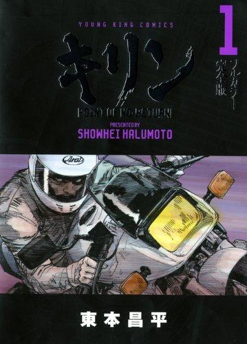 キリンフルカラー完全版 1 (ヤングキングコミックス)