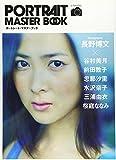 ポートレート・マスターブック ~デジタル一眼レフで、最高のポートレートを撮る方法~