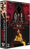 エンブレイス・ザ・ダークネス BOX 吸血淫獣伝説 [DVD]