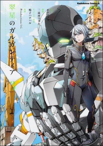 翠星のガルガンティア 3 (角川コミックス・エース 438-3)
