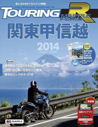 ツーリングマップルR関東甲信越2014