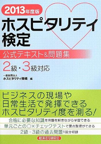 ホスピタリティ検定公式テキスト&問題集〈2013年度版〉