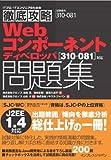 徹底攻略Webコンポーネントディベロッパ問題集―310-081対応