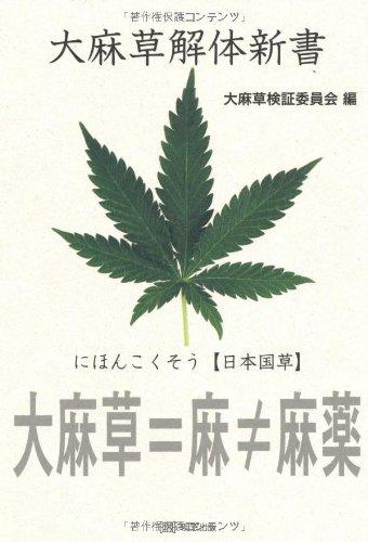 大麻草解体新書
