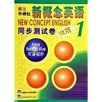 新概念英语同步测试卷(新版1英语初阶)