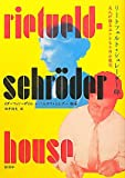 サムネイル:book『リートフェルト・シュレーダー邸―夫人が語るユトレヒトの小住宅』