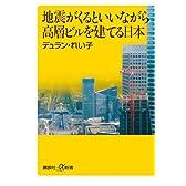 地震がくるといいながら高層ビルを建てる日本 (講談社+α新書)