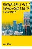 地震がくるといいながら高層ビルを建てる日本 (講談社プラスアルファ新書)